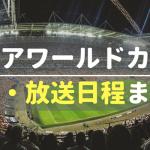 日本代表の試合や決勝はいつ?開幕・グループ予選~決勝の試合・放送日程【ロシアワールドカップ2018】