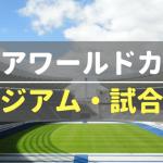 【ロシアワールドカップ2018】会場(開催スタジアム)と試合時間!日本との時差は?