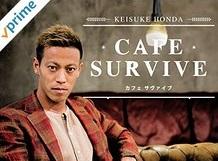 本田圭佑「KEISUKE HONDA CAFE SURVIVE」