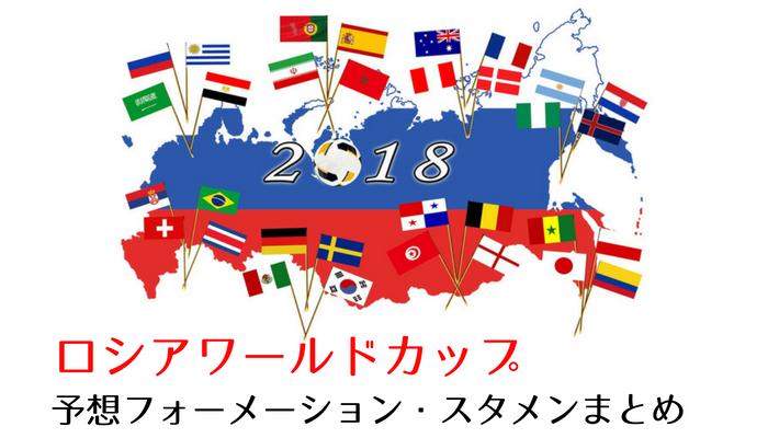 【ロシアワールドカップ2018】注目国の予想フォーメーション・スタメンまとめ