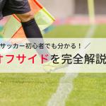 """サッカーのオフサイドのルールを完全理解!""""戻りオフサイド""""や例外パターンも解説"""