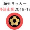 海外サッカー移籍市場2018-19