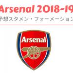 アーセナル 2018-19の予想スタメン・フォーメーション・移籍新加入選手まとめ