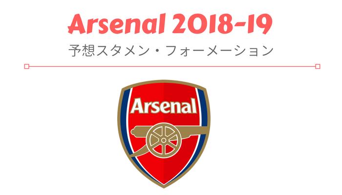 Arsenal2018-19
