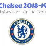 チェルシー 2018-19の予想スタメン・フォーメーション・移籍新加入選手まとめ