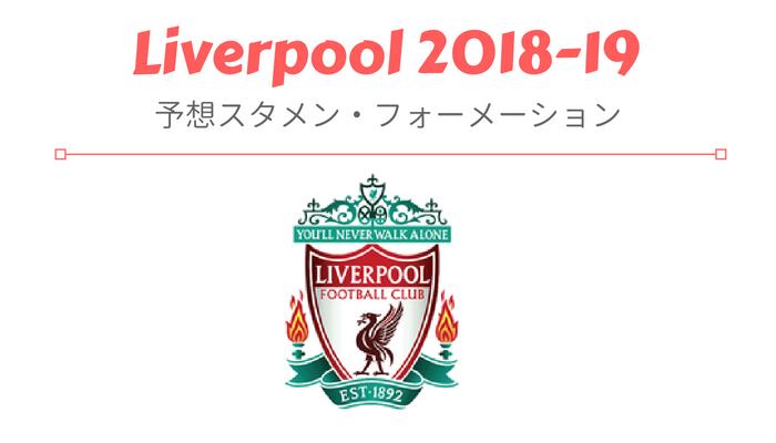 Liverpool2018-19