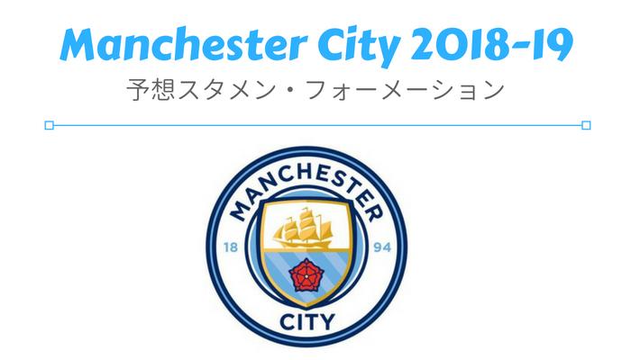 Manchester City2018-19