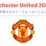 ManchesterUnited2018-19