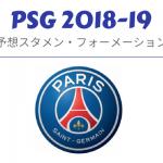 PSG 2018-19の予想スタメン・フォーメーション・移籍新加入選手まとめ