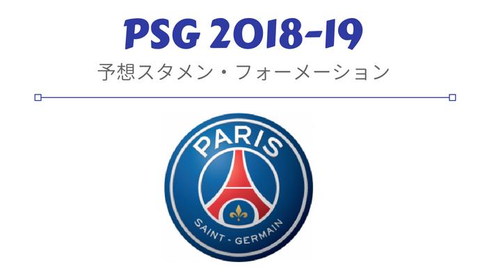 PSG2018-19