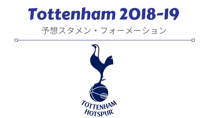 Tottenham2018-19